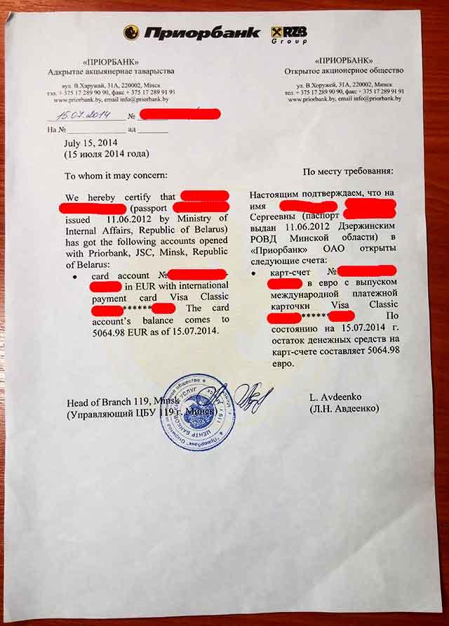 Документы в Чехию