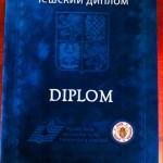 Востребованный диплом – второе высшее образование получаем в Чехии Документы в Чехию