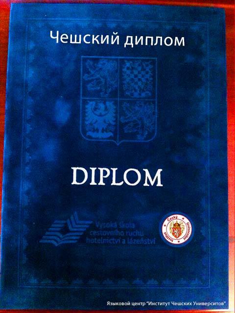 Востребованный диплом – второе высшее образование получаем в Чехии