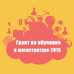 Грант на обучение в магистратуре Грант на обучение в магистратуре 2015