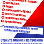 Запись в вузы Чехии продолжен до октября Horšovský Týn