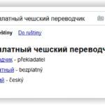 Чешско русский переводчик онлайн бесплатно Выставка средних школ