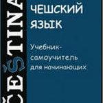 Учебник чешского самоучитель для начинающих Учебное пособие по грамматике чешского языка