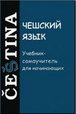 uchebnik-cheshskogo-samouchitel-dlya-nachinayushhih