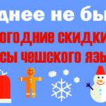 Выгоднее не бывает! Новогодние скидки на курсы чешского языка Образование в Колледже