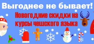 novogodnie-skidki-na-kursy-cheshskogo-jazyka-mini