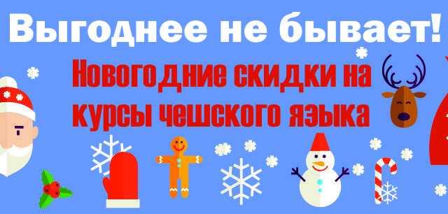 Выгоднее не бывает! Новогодние скидки на курсы чешского языка