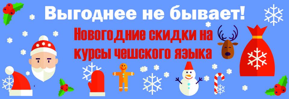 novogodnie-skidki-na-kursy-cheshskogo-jazyka Выгоднее не бывает! Новогодние скидки на курсы чешского языка