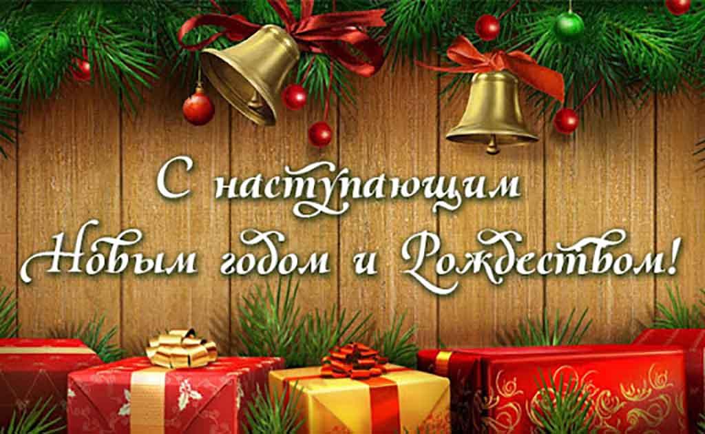 Поздравляемснаступающими Рождеством иНовым годом!