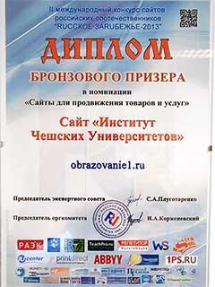 Институт Чешских Университетов Диплом Институт Чешских Университетов в тройке победителей