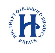 Институт гостиничного дела Прага Институт отельного бизнеса