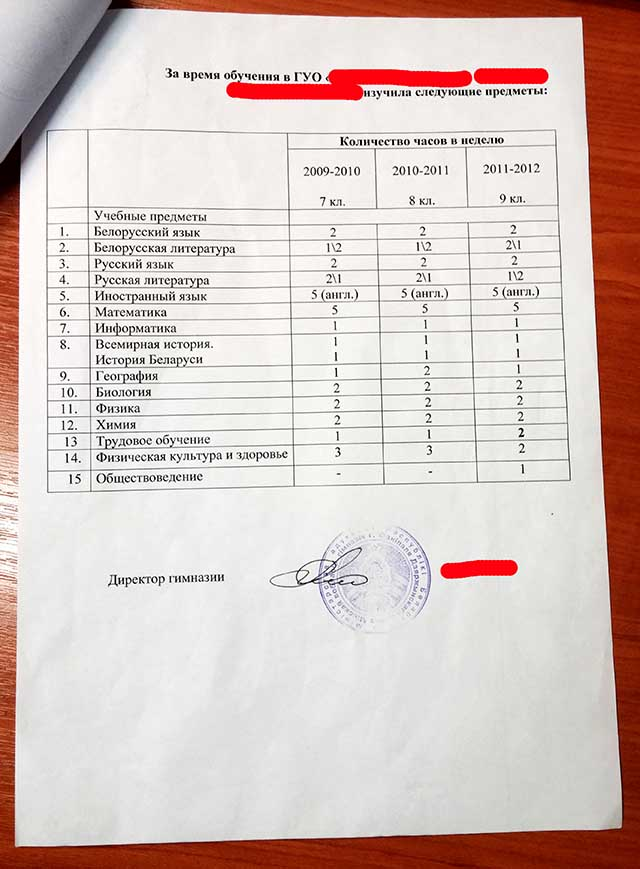 vypiska-chasov-shkoly Документы в Чехию